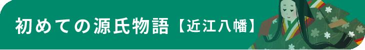 初めての源氏物語【近江八幡】
