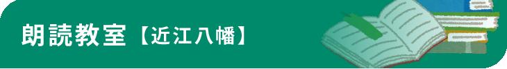 朗読教室【近江八幡】
