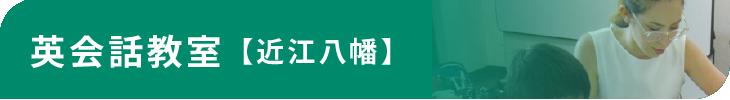 英会話教室【近江八幡】