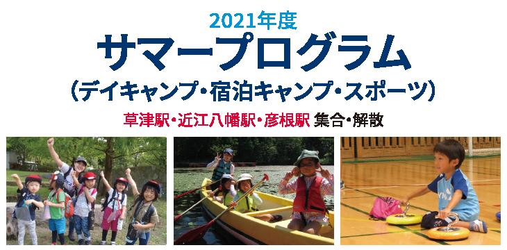2021年度 サマープログラム (デイキャンプ・宿泊キャンプ・スポーツ) 草津駅・近江八幡駅・彦根駅 集合・解散